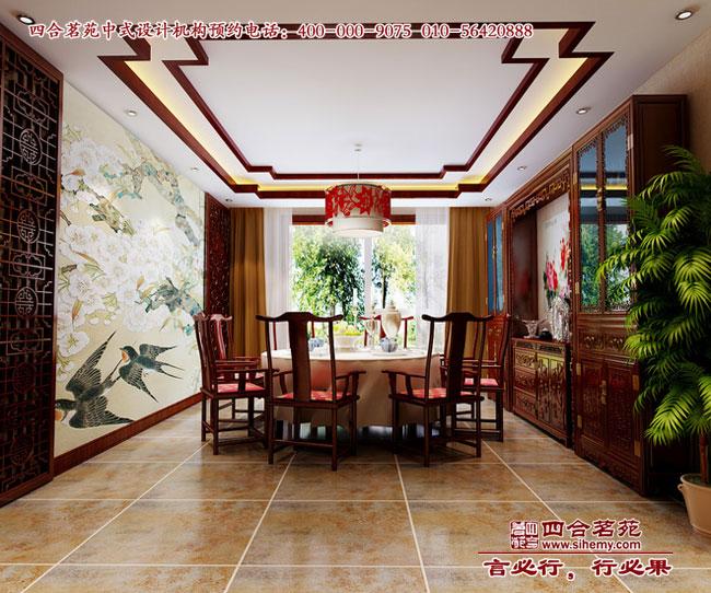 优秀别墅设计之中式餐厅设计简析----[四合茗苑]